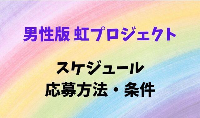 虹プロジェクト 反応